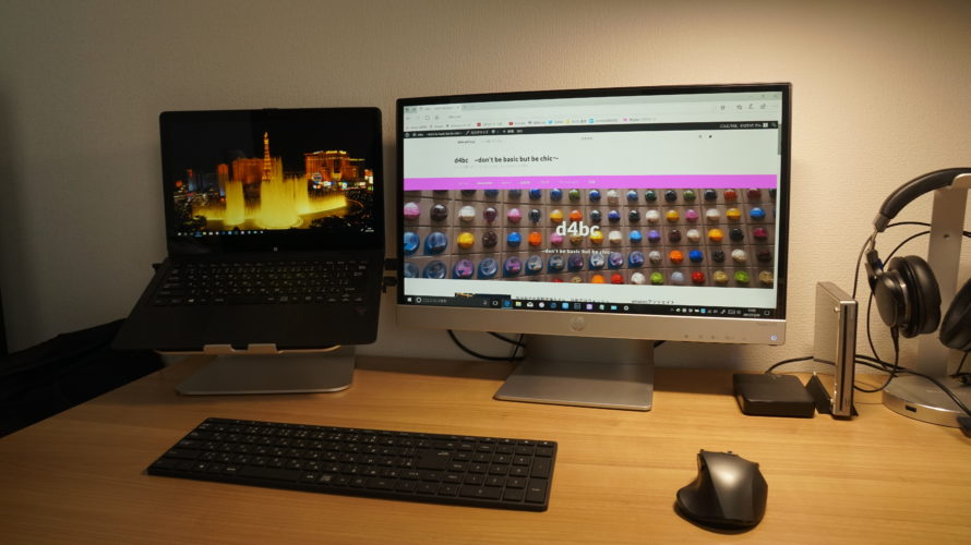 PCスタンドでデスク周りをおしゃれに! ノートPCでデュアルディスプレイ