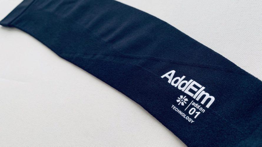「-4℃超持続性冷感アームカバー」AddElm(アドエルム)効果レビュー おしゃれカッコいい冷たい気持ちいい!